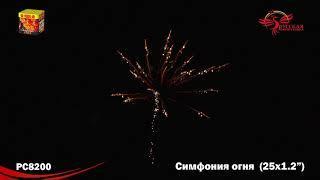PC 8200 Симфония огня