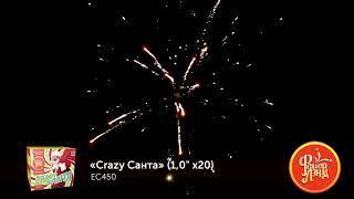 """ЕС450 CRAZY SANTA (1""""х 20)"""