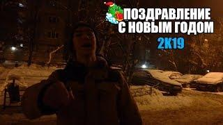 Поздравление с Новым Годом 2019 l ЗАПУСКАЕМ САЛЮТ - Хайден