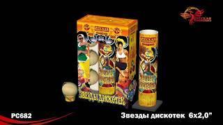 Фестивальные шары РС 682 Звезды дискотек (6 шаров)