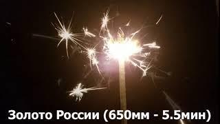Золото России 650 мм