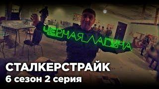 ЧЕРНАЯ ЛАГУНА [СТАЛКЕРСТРАЙК] 2 Серия 6 Сезон