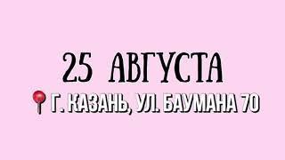КАЗАНЬ | ЯРМАРКА | МАСТЕР КЛАСС
