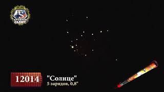 Римские свечи Премьер Салют, Солнце, 5 залпов, 1 шт, 12014