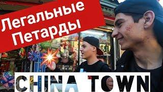 Взрываем петарды в China Town/Los Angeles/легендарная Union station