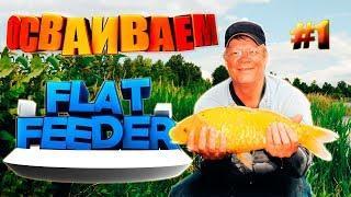 Что такое Флет Фидер и похож ли он на Фидер Рыбалка летом Часть 1
