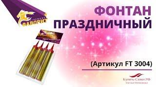 Фонтан ПРАЗДНИЧНЫЙ FT 3004