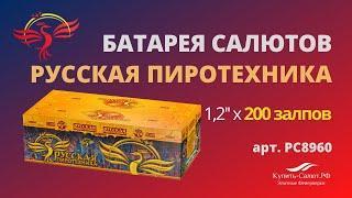 Фейерверк Русская пиротехника 1,2''х200 залпов (арт. РС8960)