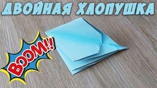 DIY-Как сделать громкую двойную ХЛОПУШКУ из бумаги своими руками. Двойная Хлопушка из бумаги А4.