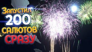 ЗАПУСТИЛ 200 САЛЮТОВ СРАЗУ ( Fireworks Mania )