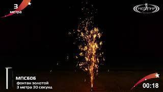 МПС606 фонтан пиротехнический золотой 3 метра 30 секунд холодного огня для свадьбы