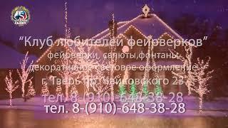 Клуб любителей фейерверков в Твери