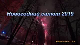 Новогодний салют 2019 в городе Иваново .