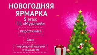 Новогодняя ярмарка открылась в ТЦ «Муравей»: пиротехника, елки, игрушки, украшения