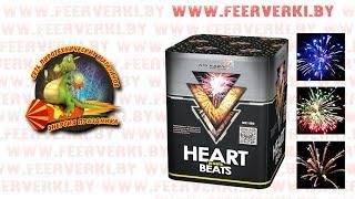 "MC100 Heart Beats от сети пиротехнических магазинов ""Энергия Праздника"""