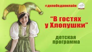 В гостях у Хлопушки - выпуск 2
