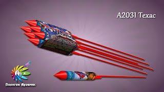 А2031 Техас (упак. 6 шт) ракета