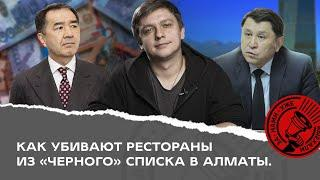 Как убивают рестораны из «черного» списка в Алматы (+ ответ акимата на наш ролик)