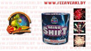 """MX1210B Mind Shift от сети пиротехнических магазинов """"Энергия Праздника"""""""