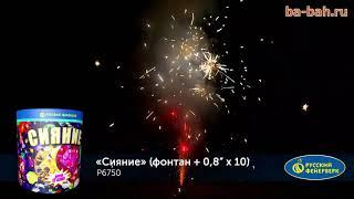 "Фейерверк + фонтан Р6750 Сияние / Самоцветы (0,8"" х 10)"