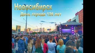 Новосибирск - День города 126 лет