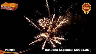 Элитный фейерверк на 300 залпов Величие державы РС8990 Русская пиротехника
