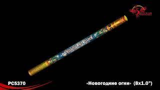 """PC 5370 """"Новогодние огни"""" от """"Пиромакс Дон"""""""