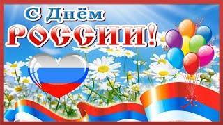 С Днём России! 12 июня. Красивая музыкальная открытка с Днём России. Музыкальное поздравление