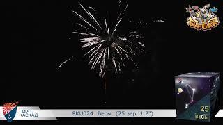 """Фейерверк PKU024 Весы (1,2"""" х 25)"""