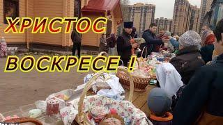 Пасха. Освящение куличей, Пасхи . Санкт Петербург. Церковь святых мучеников младенцев Вифлеемских.