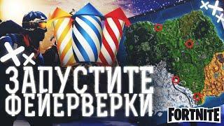 ЗАПУСТИТЕ ФЕЙЕРВЕРКИ/ГДЕ НАХОДИТСЯ ФЕЙЕРВЕРКИ В ФОРТНАЙТ