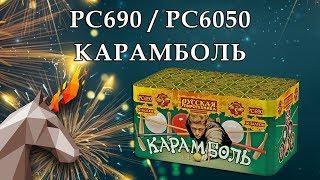 "РС6050 Карамболь (0,7"" х 60) пиротехника оптом ""ОГОНЁК"""