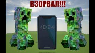 ВЗОРВАЛ ОГРОМНЫЙ АЙФОН Х!!!!!! в майнкрафте