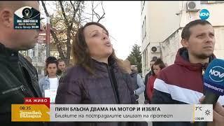 Пиян блъсна двама на мотор и избяга - Здравей, България (05.11.2018)