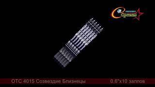 """Близнецы ОТС 4015 римская свеча ТМ """"Орион"""""""