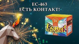 "EC463 Есть контакт (1,0""х 25)  пиротехника оптом ""огОнёк"""