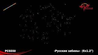 """PC5550  Римские свечи Русские забавы 6х1.2"""" производитель Русской Пиротехники"""