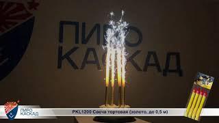 PKL1200 Свеча тортовая золото  до 0 5 м 2018