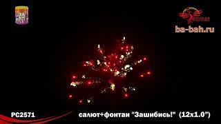 """Фейерверк + фонтан РС171 / РС2571 Зашибись (1"""" х 12)"""