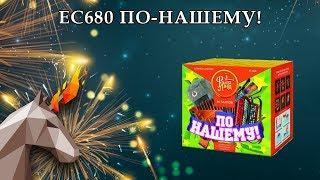 """EC-680 По-нашему! (1,25"""" x 36)  пиротехника оптом """"огОнёк"""""""