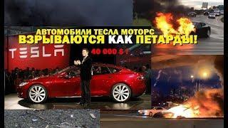электрокары Tesla Motors взрываются как петарды!