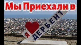 И вот Мы Приехали в Дербент Крепость Нарын-Кала (Дагестан)