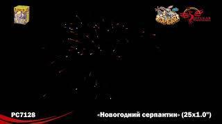 """Фейерверк РС7128 Новогодний серпантин (1"""" х 25)"""