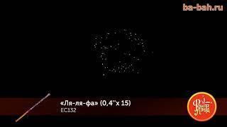 "Римские свечи ЕС132 Ля-ля-фа (0,4"" х 15)"