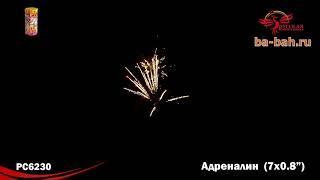 """Фейерверк РС6230 Адреналин (0,8"""" х 7) - НОВЫЕ ЭФФЕКТЫ 2018/19"""