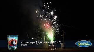 """Фонтан-салют P6710 Шкипер (0,8"""" х 6)"""