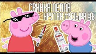 Свинка Пеппа Крутая Музыка #6