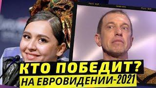 Музыкальный критик назвал претендентов на победу в Евровидении 2021