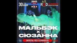 30.06 l Мальбэк Х Сюзанна l RED Summer
