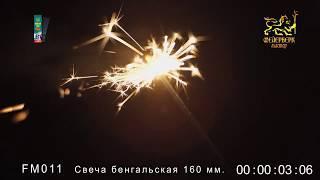 FM011 Бенгальские огни 160 мм